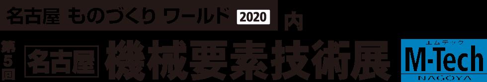 名古屋機械要素技術展
